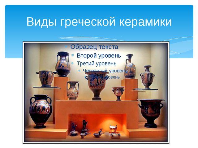Виды греческой керамики