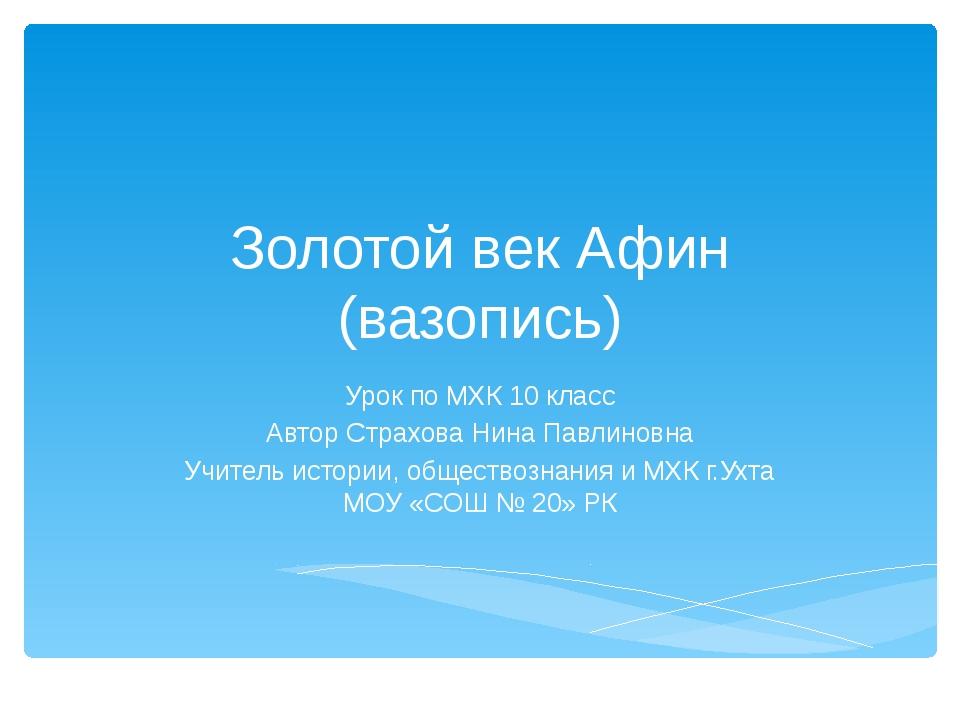 Золотой век Афин (вазопись) Урок по МХК 10 класс Автор Страхова Нина Павлинов...