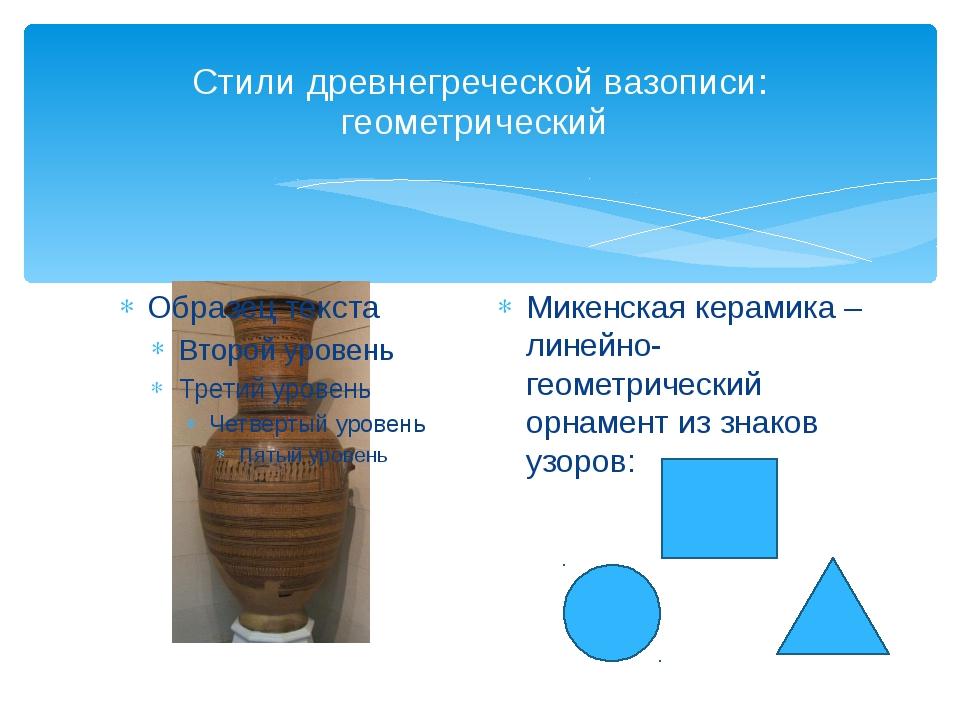 Стили древнегреческой вазописи: геометрический Микенская керамика –линейно-ге...