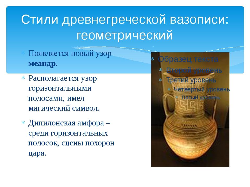 Стили древнегреческой вазописи: геометрический Появляется новый узор меандр....