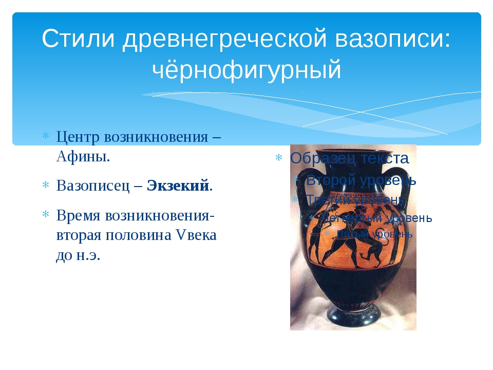 Стили древнегреческой вазописи: чёрнофигурный Центр возникновения – Афины. Ва...