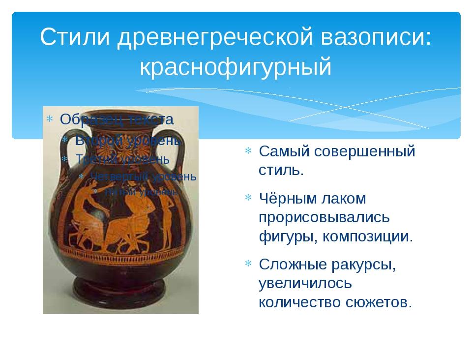 Стили древнегреческой вазописи: краснофигурный Самый совершенный стиль. Чёрны...