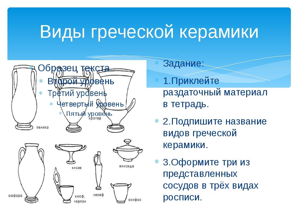 Виды греческой керамики Задание: 1.Приклейте раздаточный материал в тетрадь....