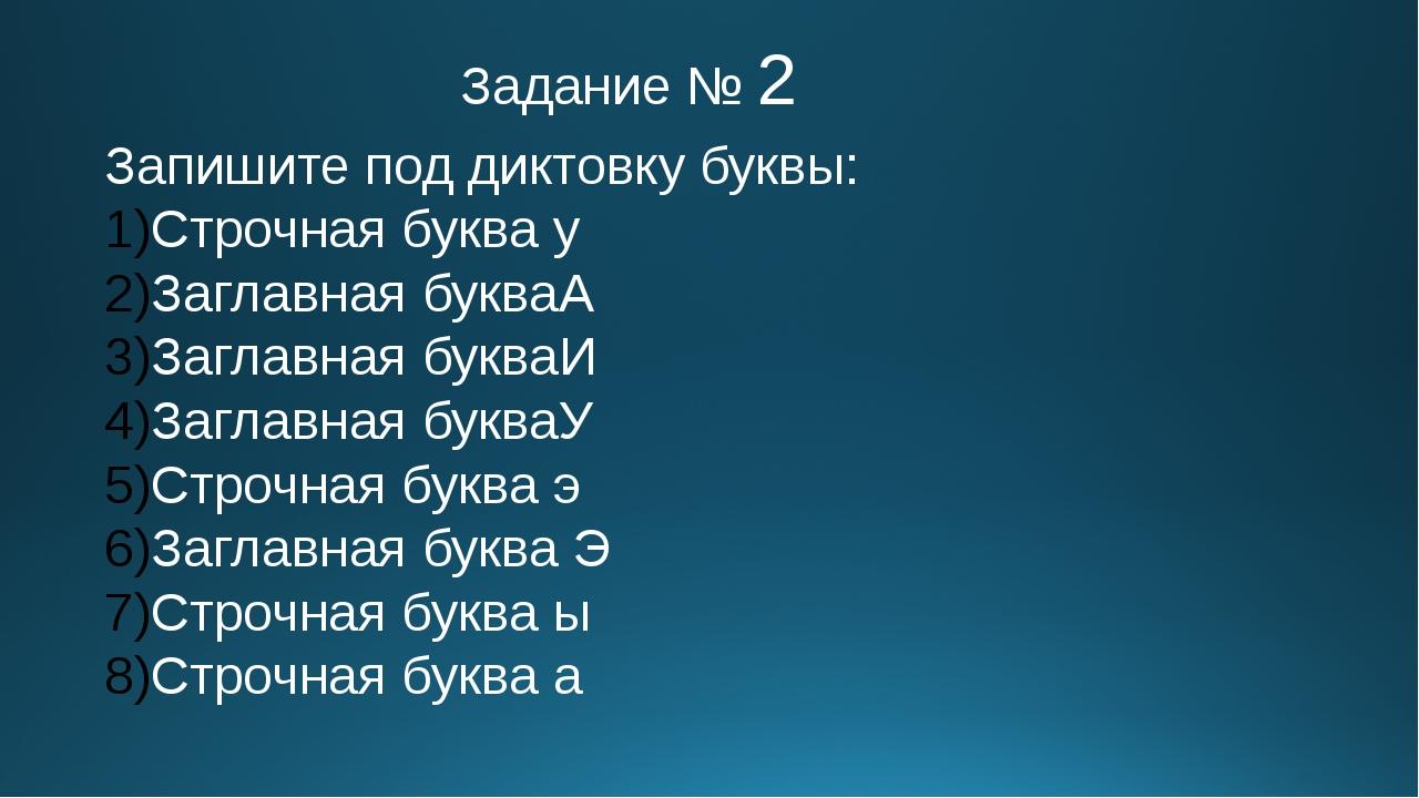 Задание № 2 Запишите под диктовку буквы: Строчная буква у Заглавная букваА За...