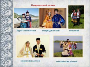 Национальный костюм бурятский костюм азейрбаджанский польский армянский кост