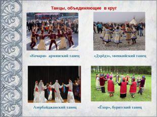 «Кочари» армянский танец Танцы, объединяющие в круг «Дэрёдэ», эвенкийский та