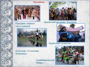 Праздники Праздник первого снега (эвенки) Армянский праздник Вардавар Польск