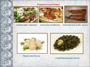 Национальные блюда армянский хоровац польские колбаски эвенкийская раба юкол