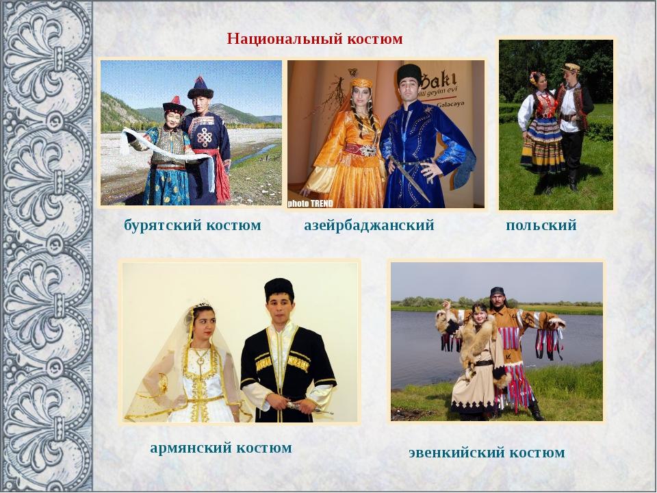 Национальный костюм бурятский костюм азейрбаджанский польский армянский кост...