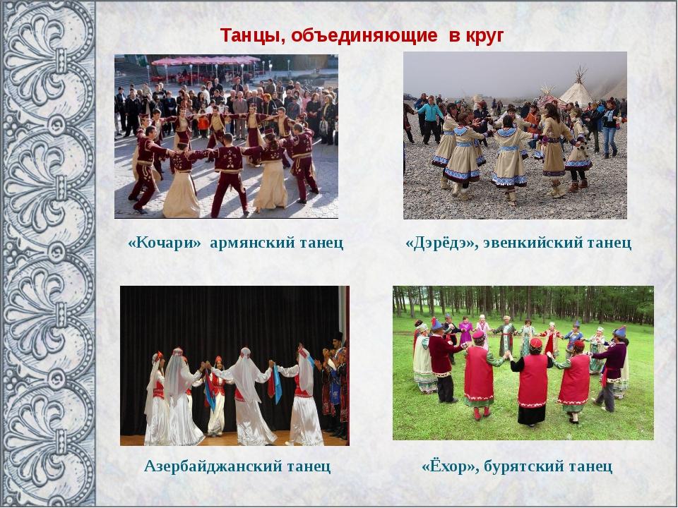 «Кочари» армянский танец Танцы, объединяющие в круг «Дэрёдэ», эвенкийский та...