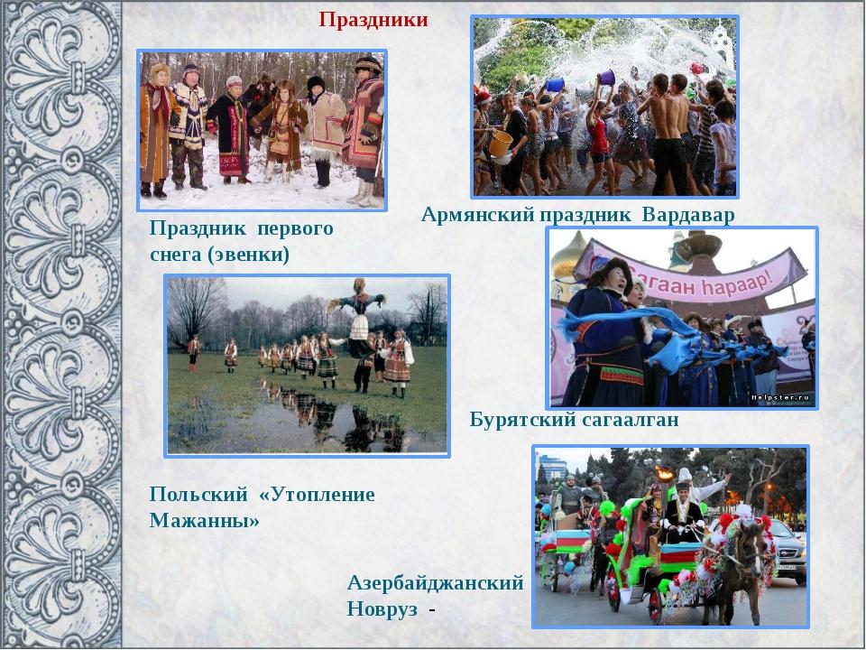 Праздники Праздник первого снега (эвенки) Армянский праздник Вардавар Польск...