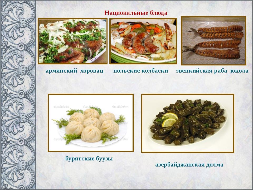Национальные блюда армянский хоровац польские колбаски эвенкийская раба юкол...