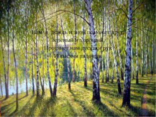 Нам в дождь и зной поможет друг, Зеленый и хороший, Протянет нам десятки рук