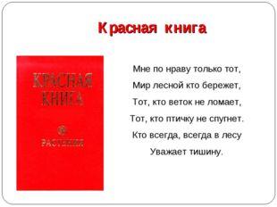 Красная книга Мне по нраву только тот, Мир лесной кто бережет, Тот, кто вето