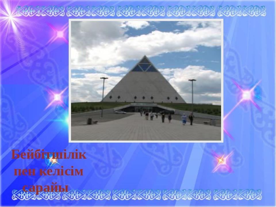 Гимннің әнін жазды, қазақ халқының белгілі композиторы, вальс королі... Шәмші...