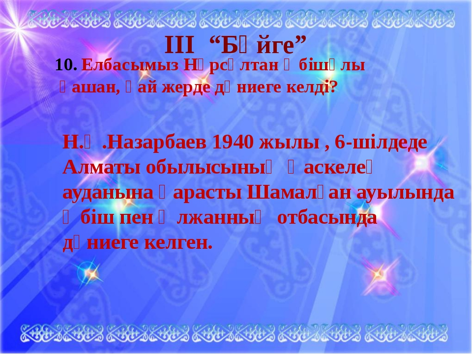 20.Ең бірінші Н.Ә.Назарбаев президент болып қай жылы сайланды және қанша пайы...