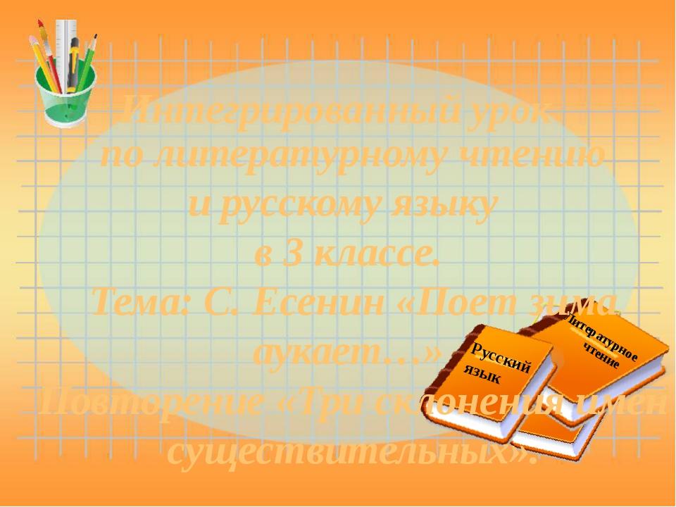 Интегрированный урок Русский язык по литературному чтению и русскому языку в...