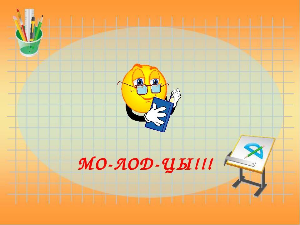 МО-ЛОД-ЦЫ!!!