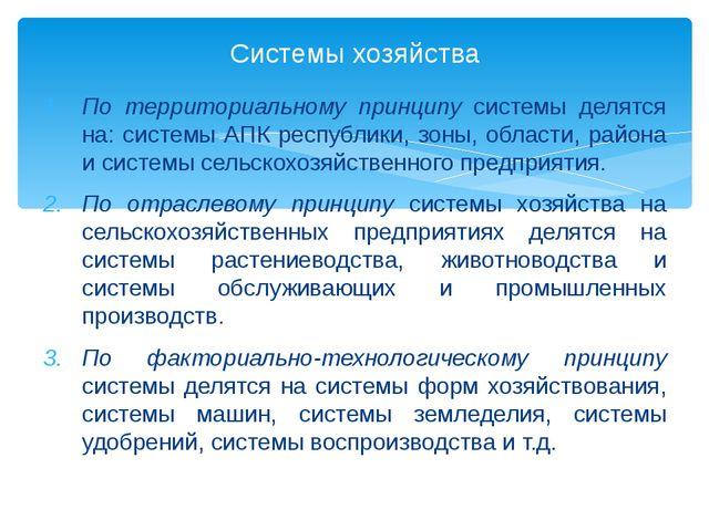 По территориальному принципу системы делятся на: системы АПК республики, зоны...