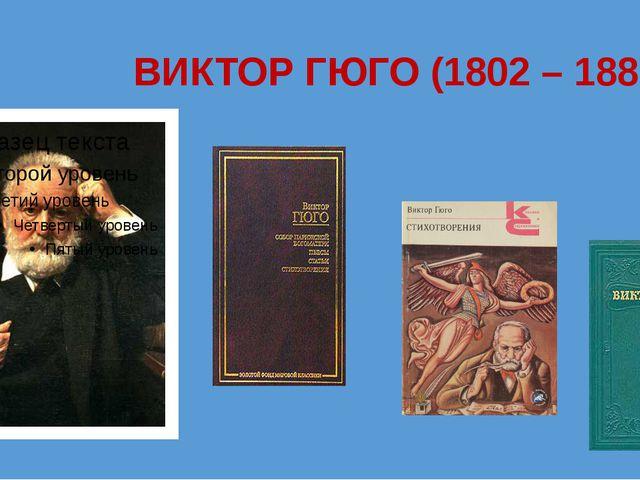 ВИКТОР ГЮГО (1802 – 1885)