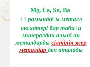 Mg, Ca, Sn, Ba құрамындағы металл оксидтері бар табиғи минералдан алынған мет