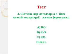 Тест 3. Сілтілік жер металдарға сәйкес келетін оксидтердің жалпы формуласы: А