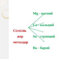 Mg - магний Ca - кальций Сілтілік жерSn - стронций металд