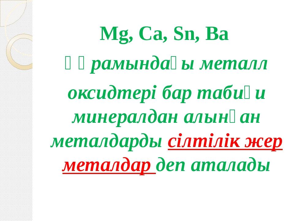 Mg, Ca, Sn, Ba құрамындағы металл оксидтері бар табиғи минералдан алынған мет...