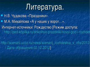 Литература. Н.В. Чудакова «Праздники». М.А. Михайлова «А у наших у ворот…». И