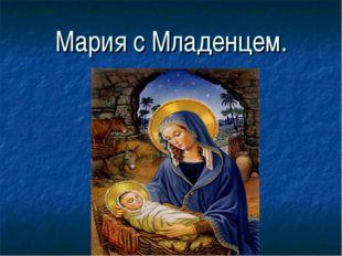 Мария с Младенцем.