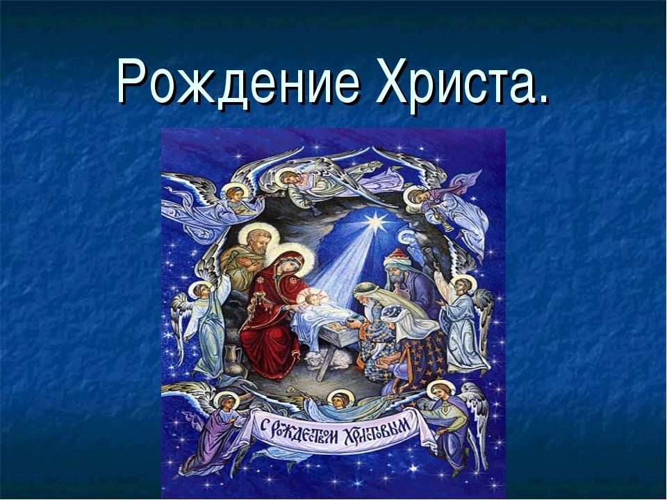 Рождение Христа.