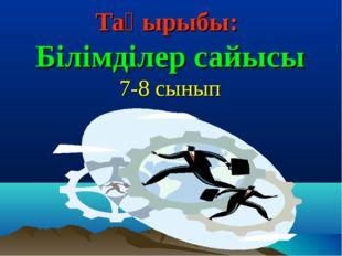 Тақырыбы: Білімділер сайысы 7-8 сынып