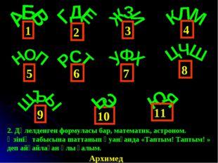 4 1 6 3 2 5 9 8 7 10 11 Архимед 2. Дәлелденген формуласы бар, математик, астр