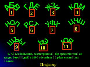 4 1 6 3 2 5 9 8 7 10 11 6. Аңыз бойынша, геометрияның бір ережесін тапқан кез