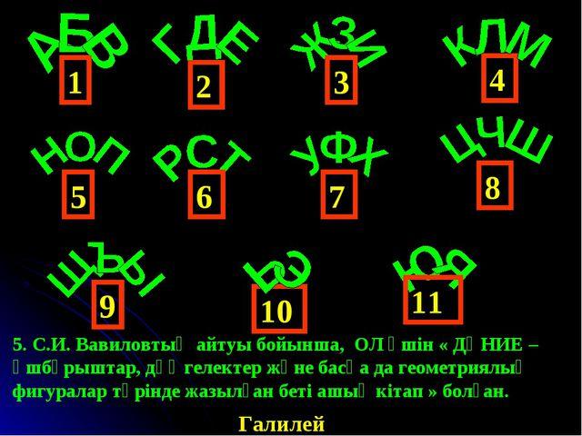 4 1 6 3 2 5 9 8 7 10 11 Галилей 5. С.И. Вавиловтың айтуы бойынша, ОЛ үшін « Д...