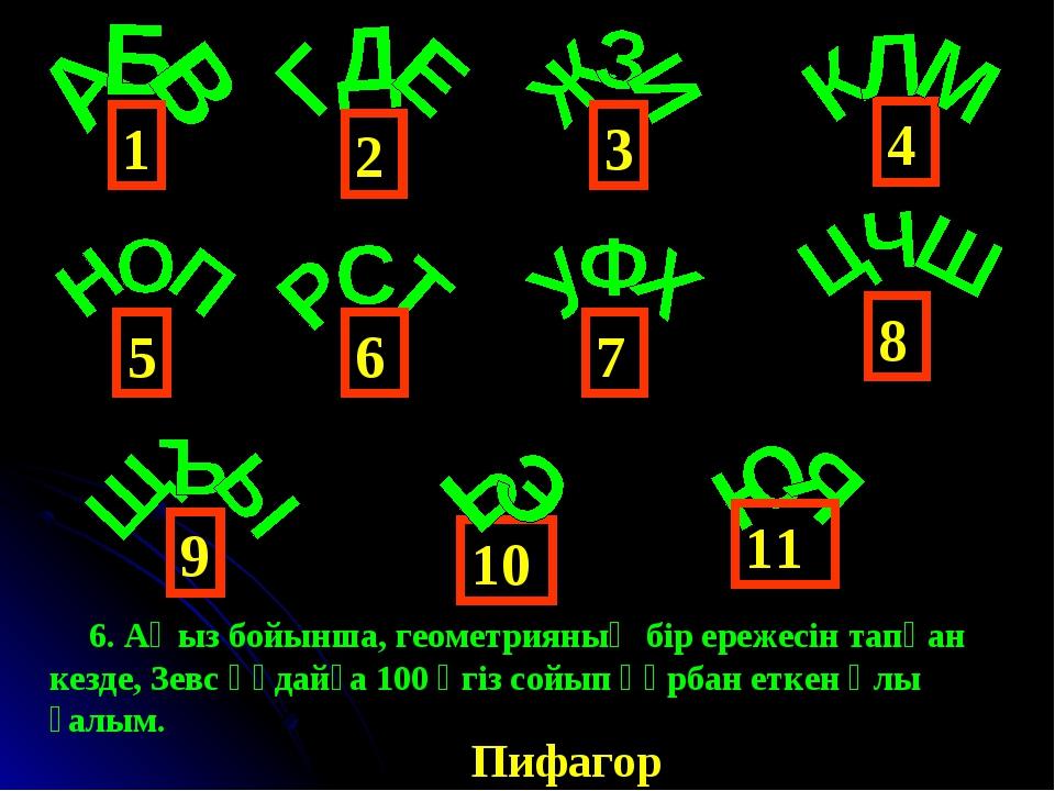 4 1 6 3 2 5 9 8 7 10 11 6. Аңыз бойынша, геометрияның бір ережесін тапқан кез...