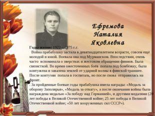 Годы жизни: 1922 – 1975 г.г. Война прабабушку застала в девятнадцатилетнем в