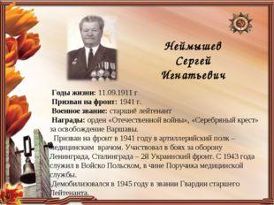 Годы жизни: 11.09.1911 г Призван на фронт: 1941 г. Военное звание: старшиё л