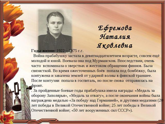 Годы жизни: 1922 – 1975 г.г. Война прабабушку застала в девятнадцатилетнем в...