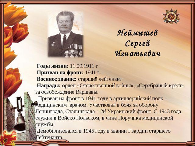 Годы жизни: 11.09.1911 г Призван на фронт: 1941 г. Военное звание: старшиё л...
