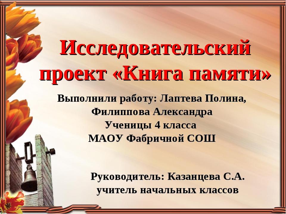 Исследовательский проект «Книга памяти» Выполнили работу: Лаптева Полина, Фил...