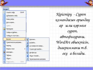 Кірістіру - Сурет командасын орындау арқылы көрмеге сурет, автофигураны, Word