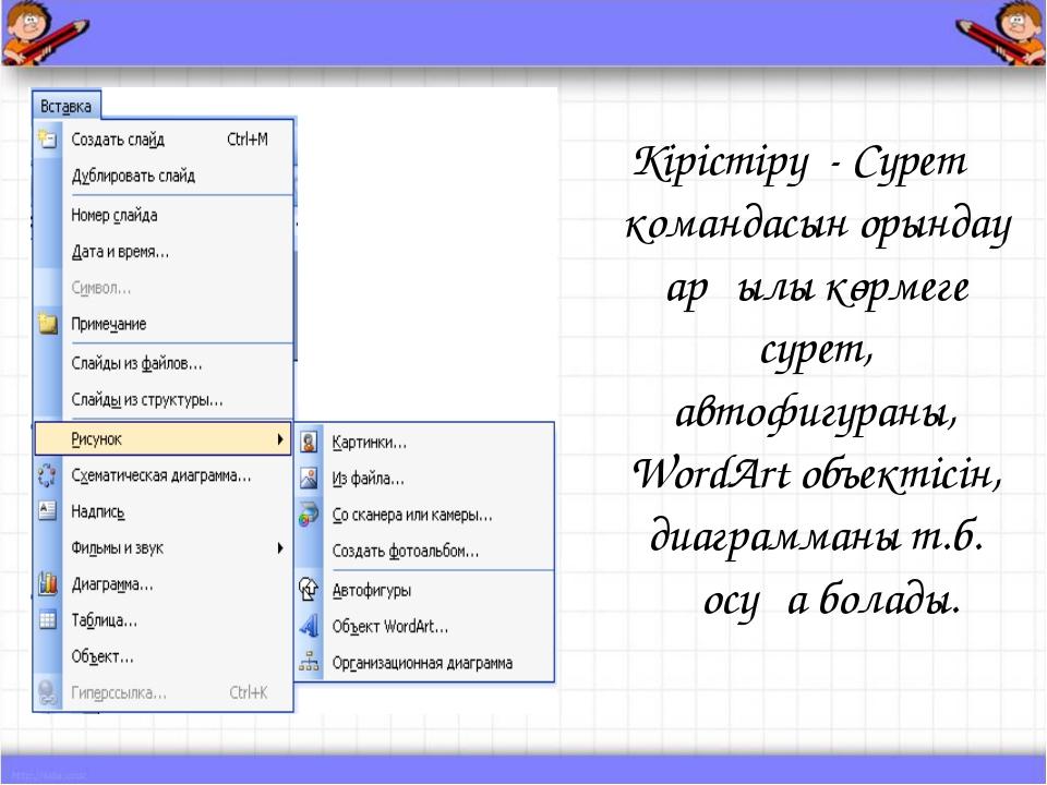 Кірістіру - Сурет командасын орындау арқылы көрмеге сурет, автофигураны, Word...
