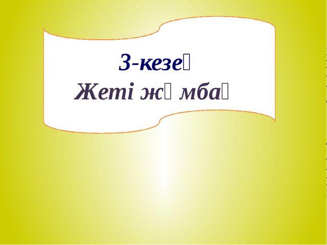 3-кезең Жеті жұмбақ