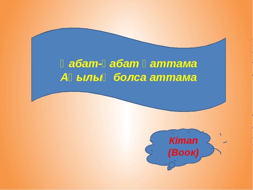 Қабат-қабат қаттама Ақылың болса аттама Кітап (Воок)