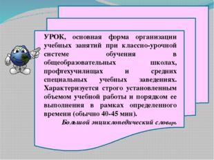 УРОК, основная форма организации учебных занятий при классно-урочной системе