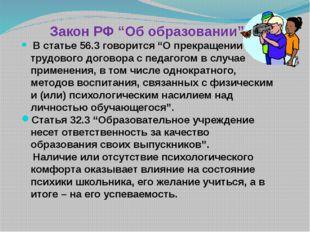 """Закон РФ """"Об образовании"""". В статье 56.3 говорится """"О прекращении трудового д"""