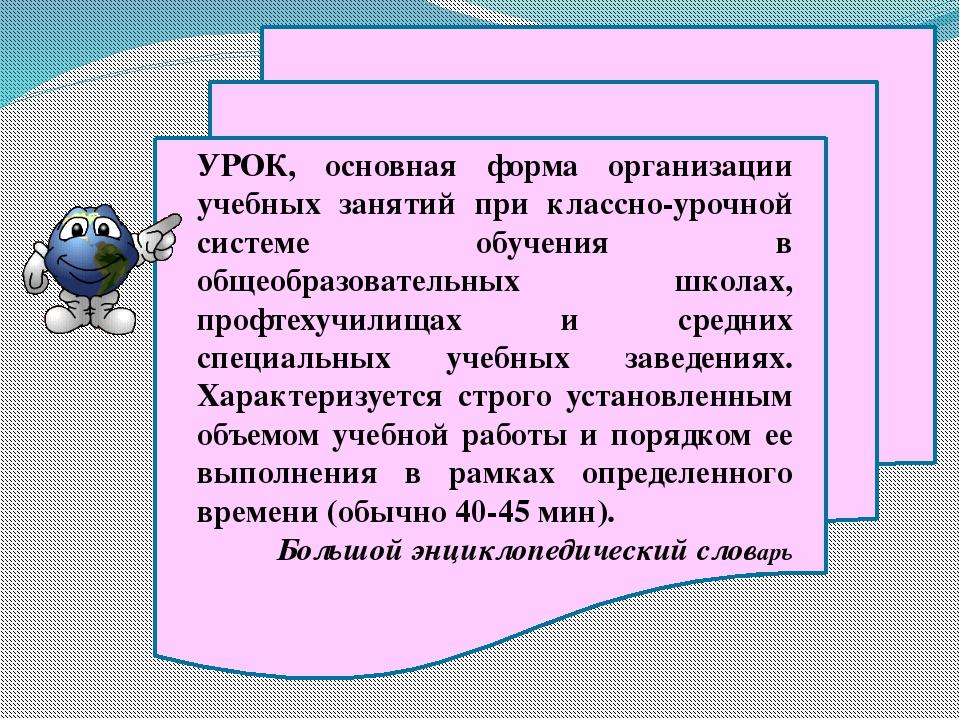 УРОК, основная форма организации учебных занятий при классно-урочной системе...