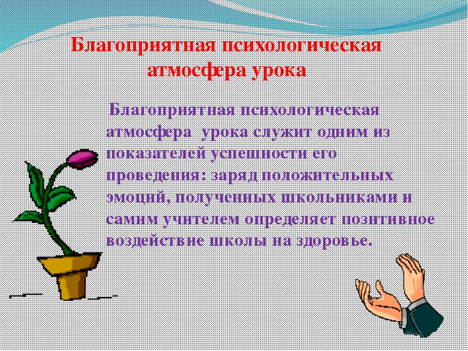 Благоприятная психологическая атмосфера урока Благоприятная психологическая а...