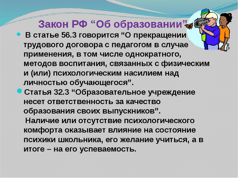 """Закон РФ """"Об образовании"""". В статье 56.3 говорится """"О прекращении трудового д..."""